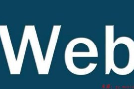 WEB标准化CSS+DIV代码