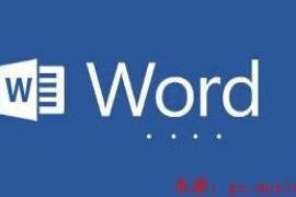 11个冷门但好用的Word文档技巧!