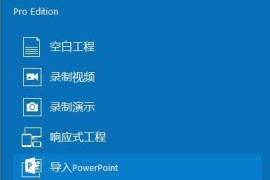 ActivePresenter Professional Edition v7.2.1 破解版