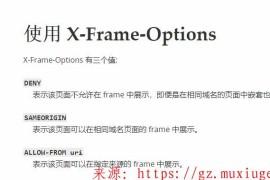 """遇到X-Frame-Options头未设置""""怎么解决"""