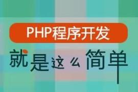 自己是不是适合学习PHP?其它语言也可以参考!