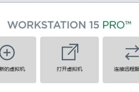 VMwareWorkstationPro v15.0.0官方版本安装教程,提供软件&激活密钥