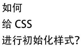 如何给CSS进行初始化样式?