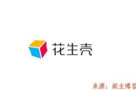 2019最新花生壳(内网穿透)搭建Web服务站点完整使用教程