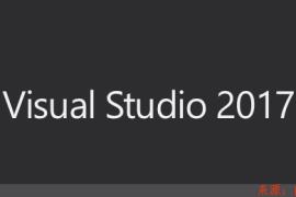 visual studio(vs) 2017 Professiona(专业版) 安装教程+激活密钥