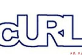 PHP中CURL使用之CURL详解!