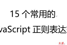 15个常用的javaScript正则表达式