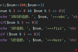 PHP输出1到100,3的倍数输出fizz,5的倍数输出buzz,3和5的倍数输出abc