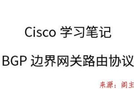 Cisco学习笔记,BGP边界网关路由协议