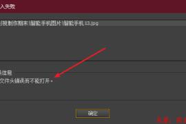 Adobe Premiere/PR因文件头错误而不能打开