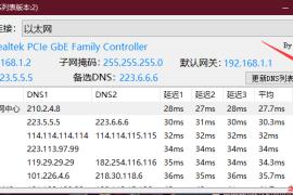 DNS优选工具(挑选最合适的DNS服务器,拒绝DNS劫持)