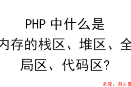 PHP中什么是内存的栈区、堆区、全局区、代码区?