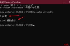 windows系统清除DNS缓存?清除DNS缓存的命令?