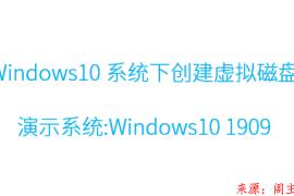 Windows10系统下创建虚拟磁盘