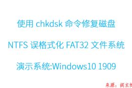 使用chkdsk命令修复磁盘NTFS误格式化FAT32文件系统