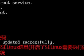 Centos7重置root用户密码(RHEL7通用)