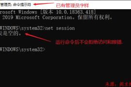 简单粗暴!Windows10设置始终以管理员身份运行cmd窗口