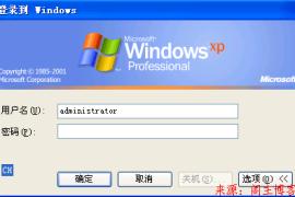 windows取消远程登录密码暨远程连接无需密码的设置方法!
