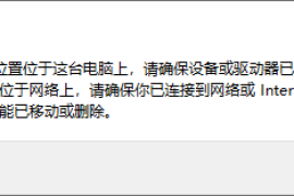 VM映射磁盘出错:Z:\ 不可用。如果该位置位于这台电脑上……