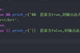 PHP中使用 ||和&& 代替 if( ) { } 语句