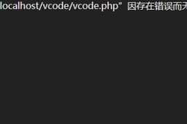 "PHP提示报错""图像**,因存在错误无法显示""!"
