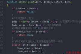 PHP自定义函数完成二分查找实例(binary_search)