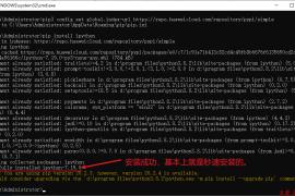 一条命令完成Python更改库镜像源为华为源/阿里源/清华源