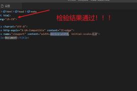 VS Code修改默认生成HTML模板的英文lang=en修改为中文lang=zh-CN