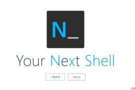 NxShell-一款开源跨平台的SSH新终端工具